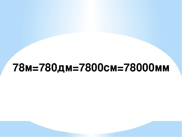 78м=780дм=7800см=78000мм