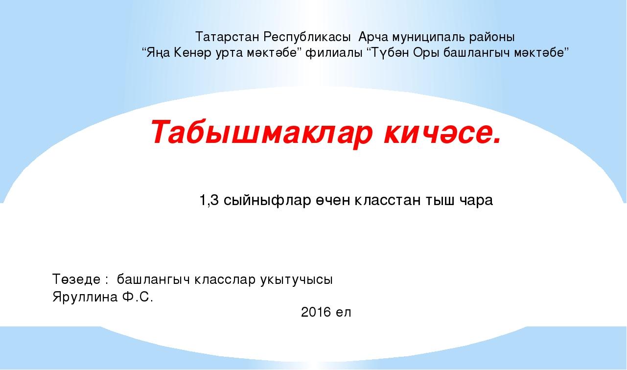 "Табышмаклар кичәсе. Татарстан Республикасы Арча муниципаль районы ""Яңа Кенәр..."