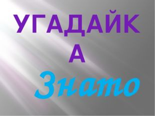 УГАДАЙКА Знатоки Байкала Автор: Стряхилёва Елена Юрьевна учитель начальных кл