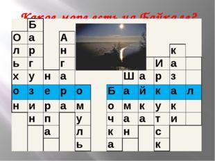 Какое море есть на Байкале? Б О а А л р н к ь г г ч И а х у н а Ш а р з о з е