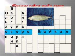 Промысловая рыба озера Байкал? Б О а А л р н ь г г х у н а о з е р о Б а й к