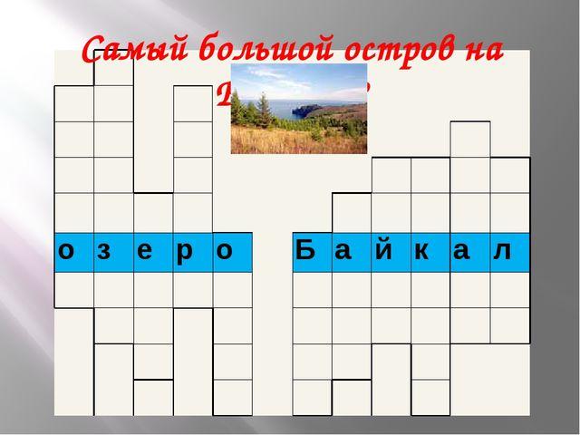 Самый большой остров на Байкале? о з е р о Б а й к а л