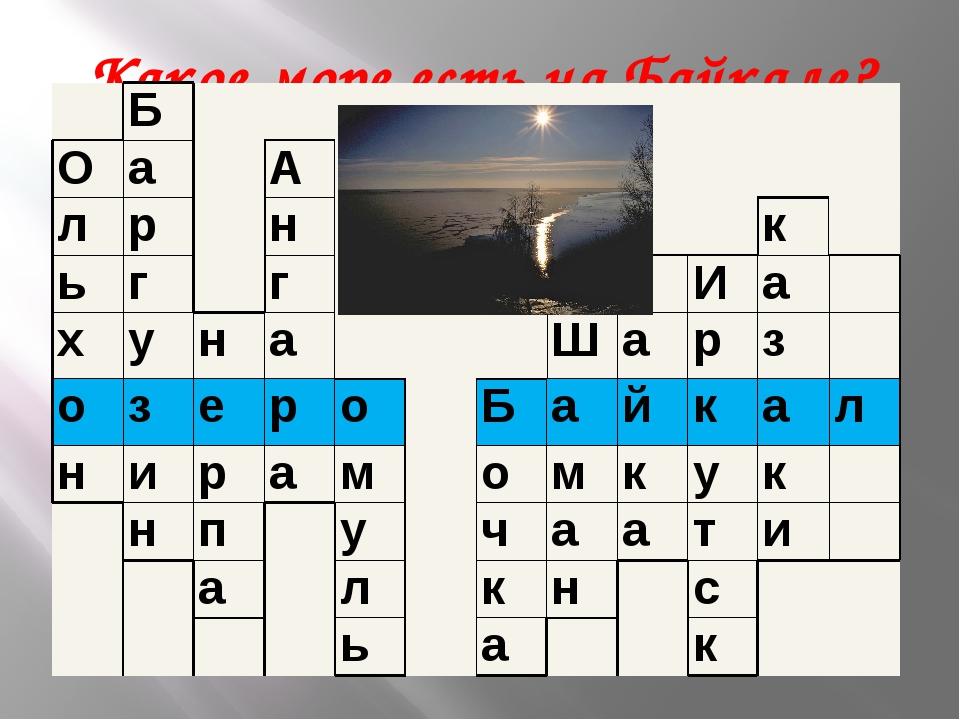 Какое море есть на Байкале? Б О а А л р н к ь г г ч И а х у н а Ш а р з о з е...