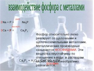 Na + P = Na3P 2000C Ca + P = Ca3P2 2 2 3 350-4500C Фосфор относительно легко