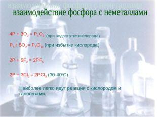 4P + 3O2 = P4O6 (при недостатке кислорода) P4 + 5O2 = P4O10 (при избытке кисл