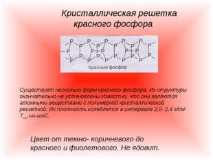Кристаллическая решетка красного фосфора Существует несколько форм красного