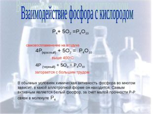 Взаимодействие фосфора с кислородом Р4+ 5О2 =Р4О10 самовоспламенение на возду