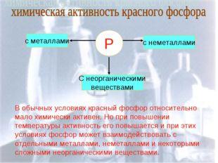 Р с металлами С неорганическими веществами с неметаллами В обычных условиях к