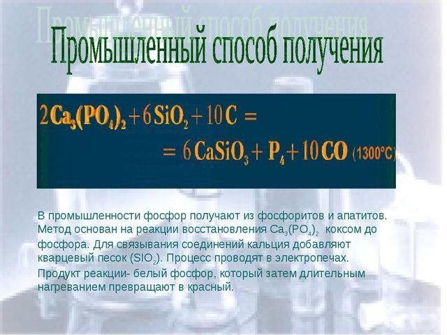 Промышленный способ получения В промышленности фосфор получают из фосфоритов...