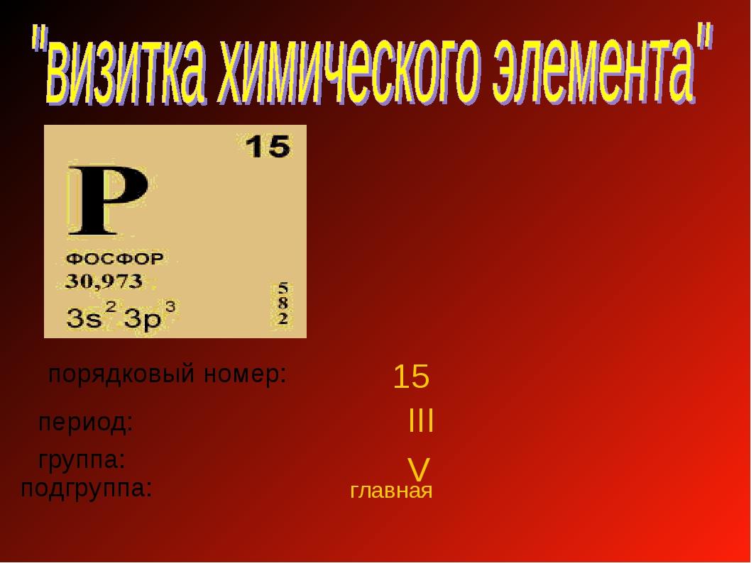 порядковый номер: 15 период: III группа: V подгруппа: главная