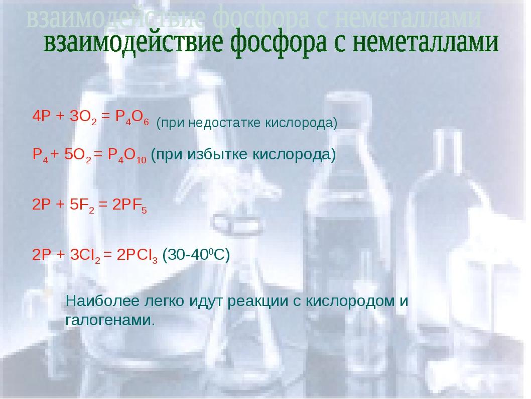 4P + 3O2 = P4O6 (при недостатке кислорода) P4 + 5O2 = P4O10 (при избытке кисл...