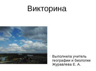 Викторина Выполнила учитель географии и биологии Журавлева Е. А.