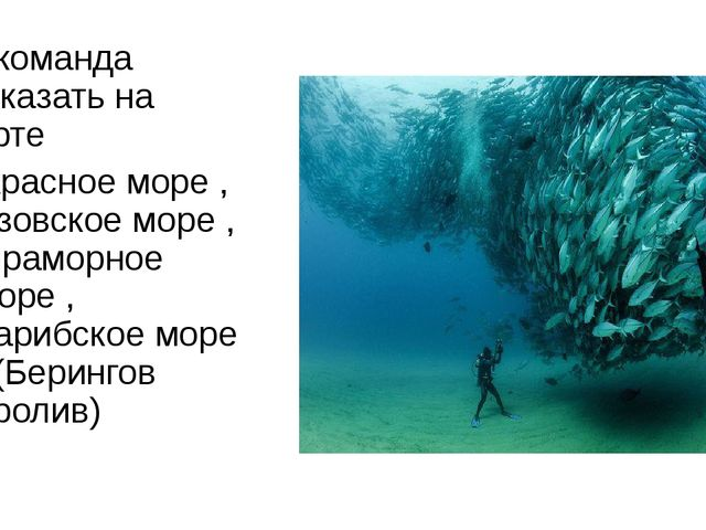 1 команда Показать на карте Красное море , Азовское море , Мраморное море ,...