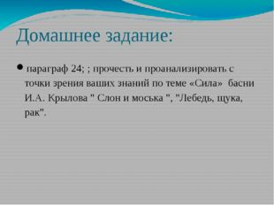 Домашнее задание: параграф 24; ; прочесть и проанализировать с точки зрения в