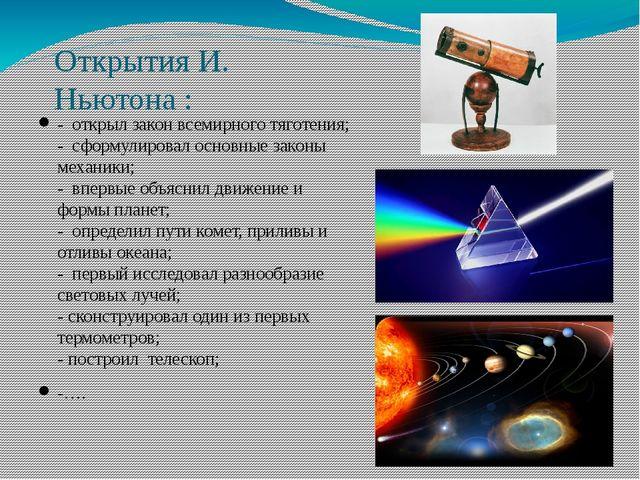 Открытия И. Ньютона : - открыл закон всемирного тяготения; - сформулировал ос...