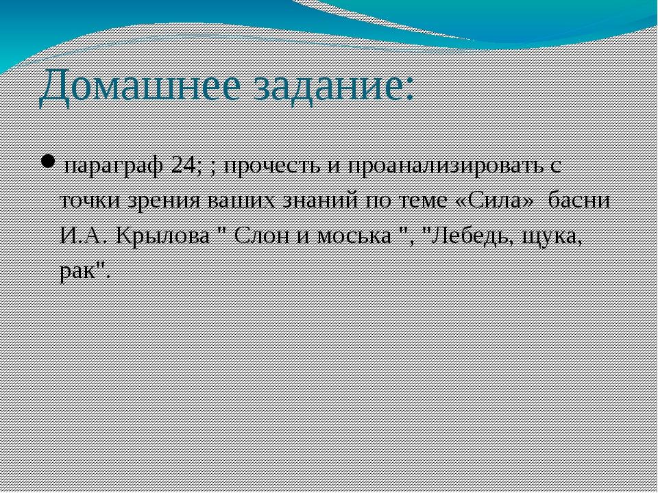 Домашнее задание: параграф 24; ; прочесть и проанализировать с точки зрения в...