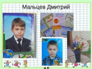 Мальцев Дмитрий