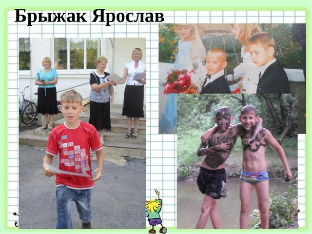 Брыжак Ярослав