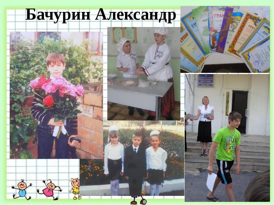 Бачурин Александр