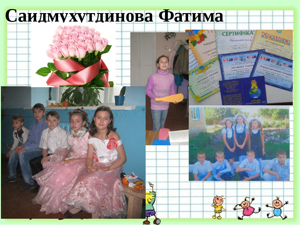 Саидмухутдинова Фатима