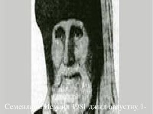 Семенланы Исмаил 1981 джыл августну 1-де ауушханды. Терезе элни къабырларында