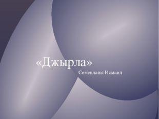 «Джырла» 1937джыл Семенланы Исмаил