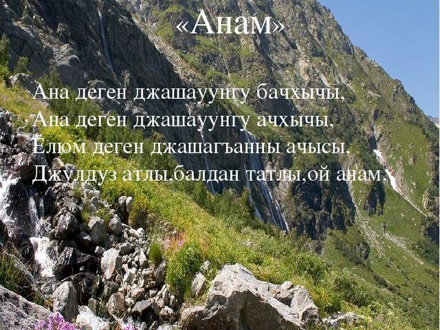 «Анам» Ана деген джашауунгу бачхычы, Ана деген джашауунгу ачхычы, Ёлюм деген...