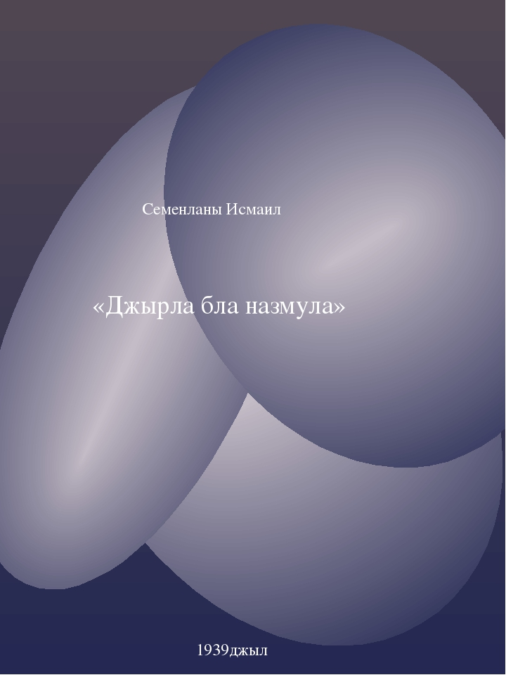 «Джырла бла назмула» Семенланы Исмаил 1939джыл