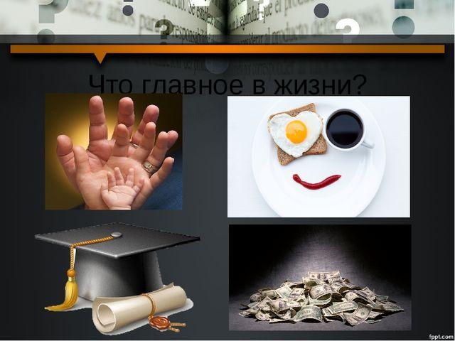 Что главное в жизни?
