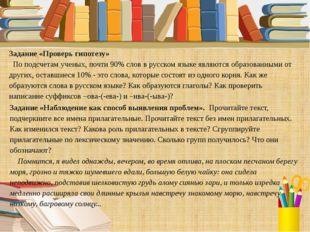 Задание «Проверь гипотезу» По подсчетам ученых, почти 90% слов в русском язык
