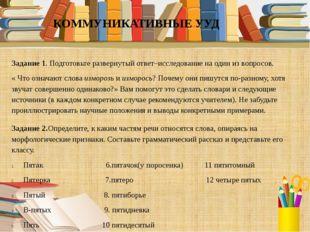 КОММУНИКАТИВНЫЕ УУД Задание 1.Подготовьте развернутый ответ–исследование на