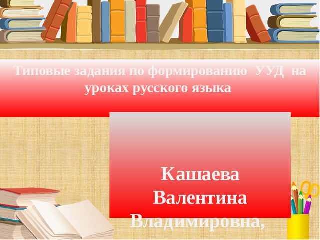 Типовые задания по формированию УУД на уроках русского языка Кашаева Вален...