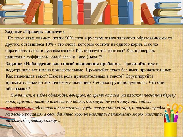 Задание «Проверь гипотезу» По подсчетам ученых, почти 90% слов в русском язык...
