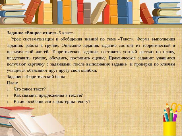 Задание «Вопрос-ответ».5 класс. Урок систематизации и обобщения знаний по те...