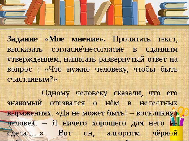 Задание «Мое мнение». Прочитать текст, высказать согласие\несогласие в сданны...