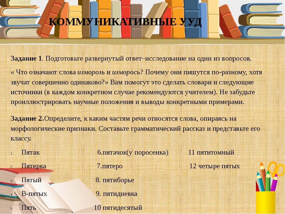 КОММУНИКАТИВНЫЕ УУД Задание 1.Подготовьте развернутый ответ–исследование на...