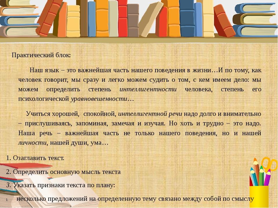 Практический блок: Наш язык – это важнейшая часть нашего поведения в жизни…И...