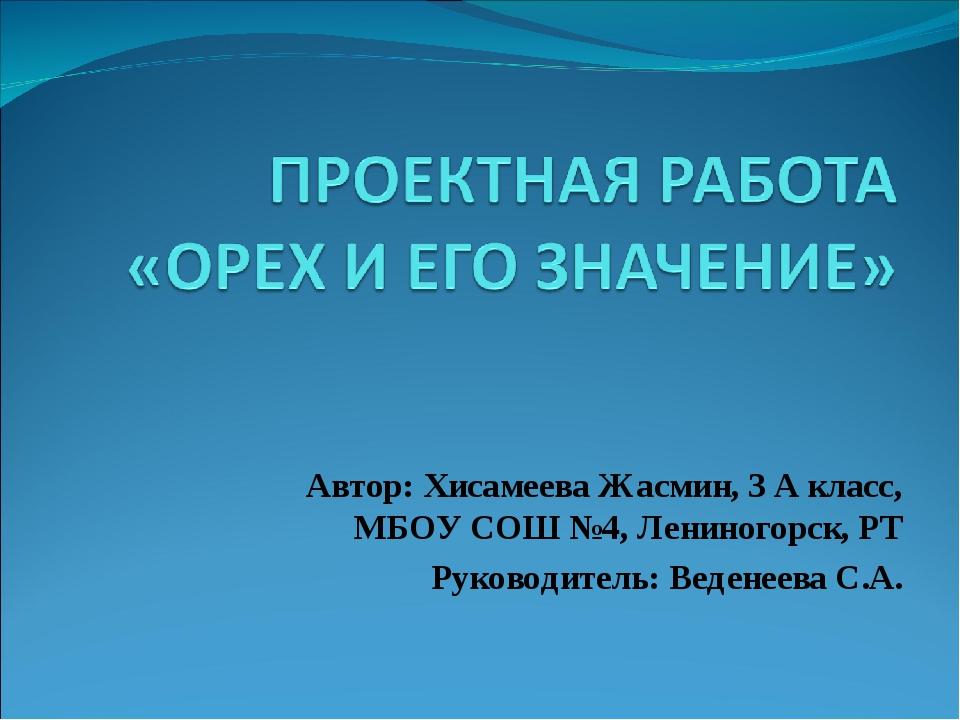 Автор: Хисамеева Жасмин, 3 А класс, МБОУ СОШ №4, Лениногорск, РТ Руководитель...
