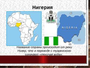 Нигерия Название страны происходит от реки Нигер, что в переводе с туарегског