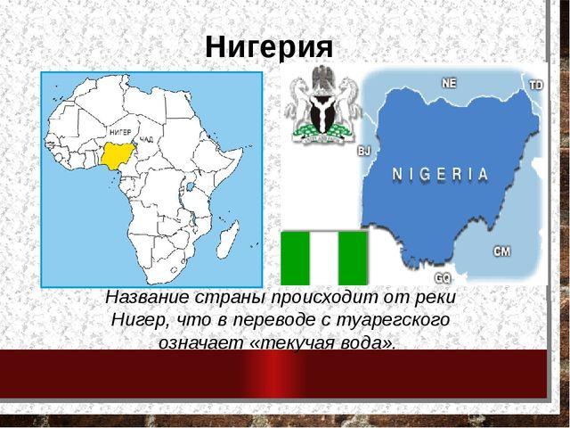 Нигерия Название страны происходит от реки Нигер, что в переводе с туарегског...