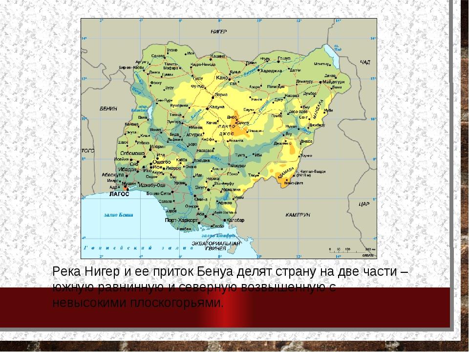 Река Нигер и ее приток Бенуа делят страну на две части – южную равнинную и се...