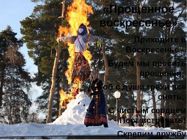 Приходите в Воскресенье – Будем мы просить прощенья, Чтоб с души грехи все сн...