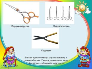 В наше время ножницы служат человеку в разных областях. Главное, правильно с