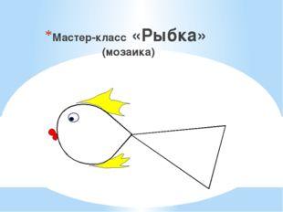 Мастер-класс «Рыбка» (мозаика)