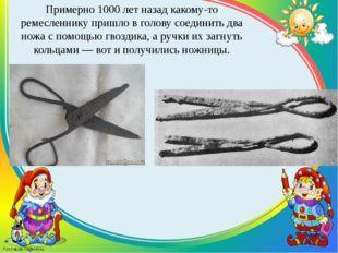 Примерно 1000 лет назад какому-то ремесленнику пришло в голову соединить два