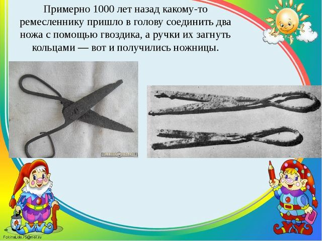 Примерно 1000 лет назад какому-то ремесленнику пришло в голову соединить два...