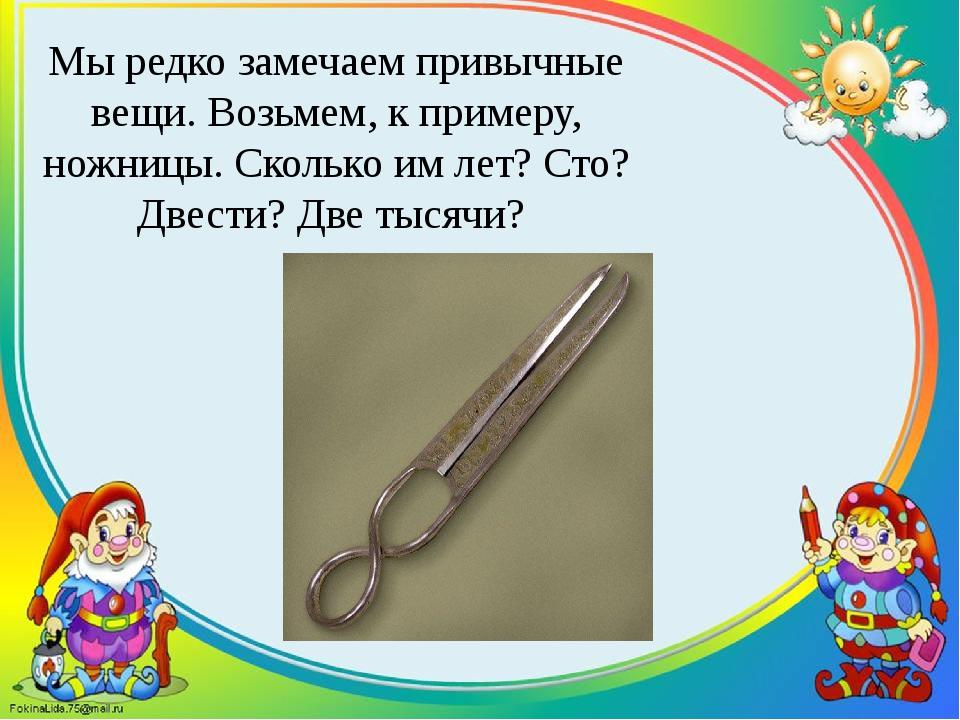 Мы редко замечаем привычные вещи. Возьмем, к примеру, ножницы. Сколько им ле...