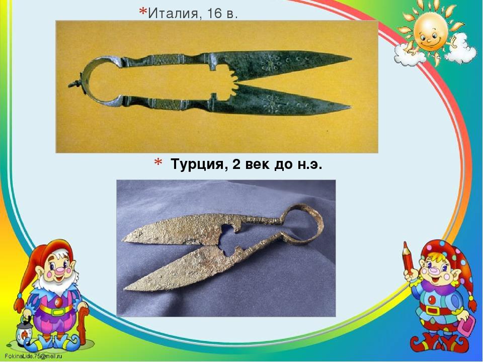Турция, 2 век до н.э. Италия, 16 в.