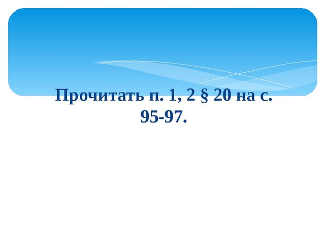 Прочитать п. 1, 2 § 20 на с. 95-97.