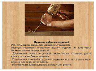 Правила работы с киянкой Работать нужно только исправным инструментом. Киянк